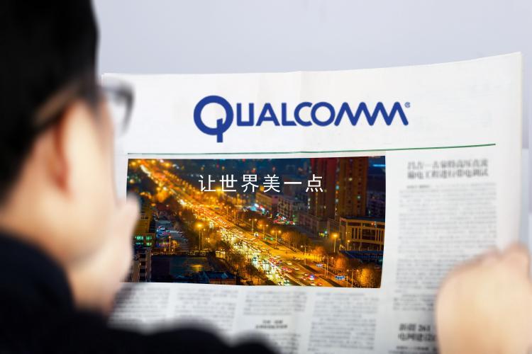 高通发布2020财年第一季财报:收入增长5%、全年5G设备预计占中国市场4成份额