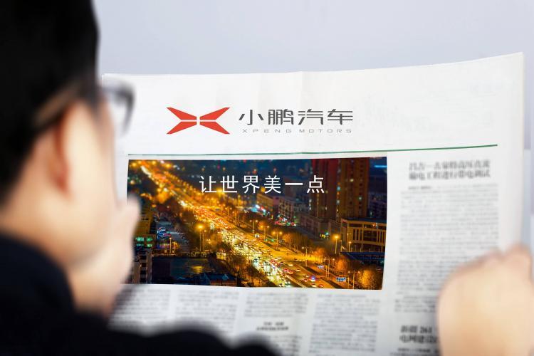 外媒:小鹏汽车提高IPO定价 有望筹资多达12.75亿美元