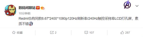 疑似Redmi Note10新机更多配置曝光:采用120Hz LCD挖孔屏