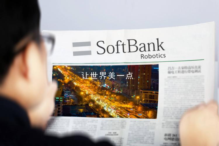 将ARM出售给英伟达助推软银CEO孙正义净资产一周增加34亿美元