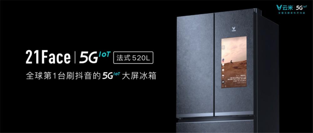 云米发布21英寸大屏冰箱:搭载WiFi6 售价12999!