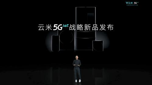 云米发布多款5GIoT战略新品 让5G的家变为现实