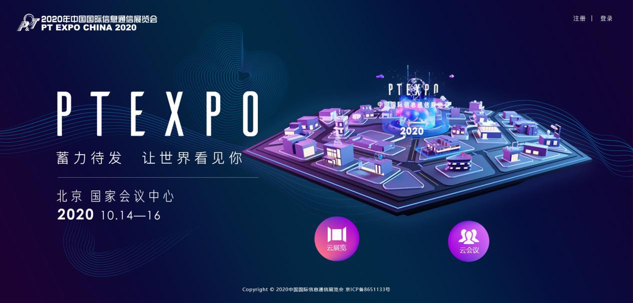 云游戏大会2020主题banner.png