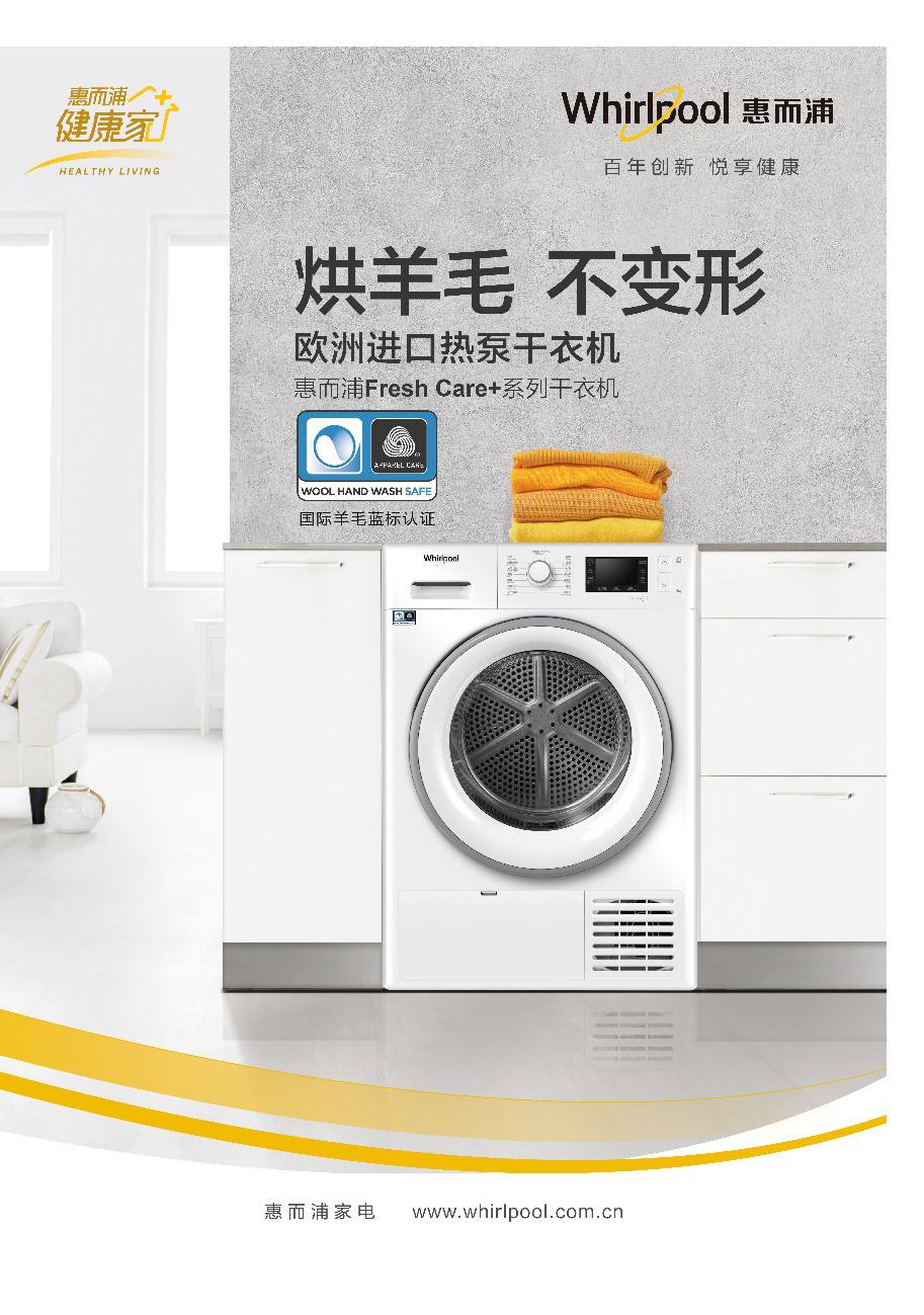 惠而浦FreshCare+干衣机专业洗护 健康焕新