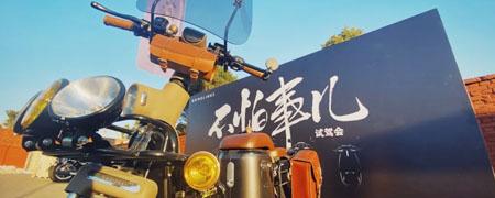 未来科技范试驾摩灵MOi|视频