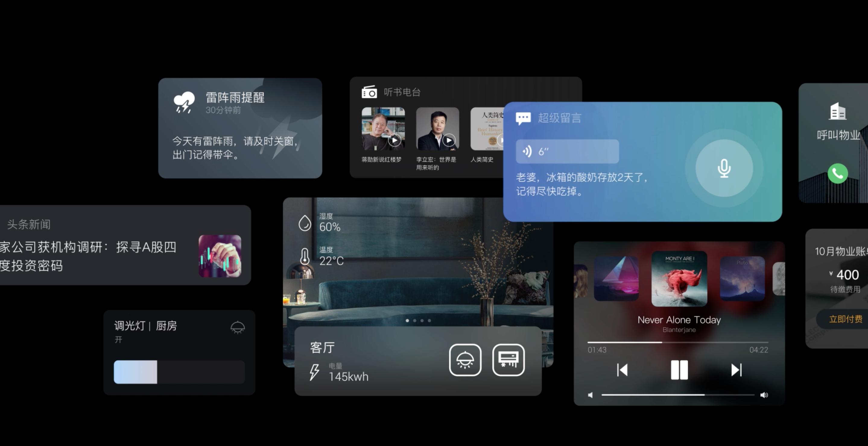 欧瑞博发布全景屏智能中控面板MixPad X