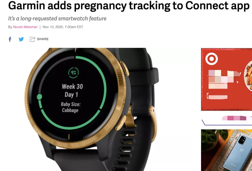 Garmin将为Connect应用程序添加孕期跟踪功能