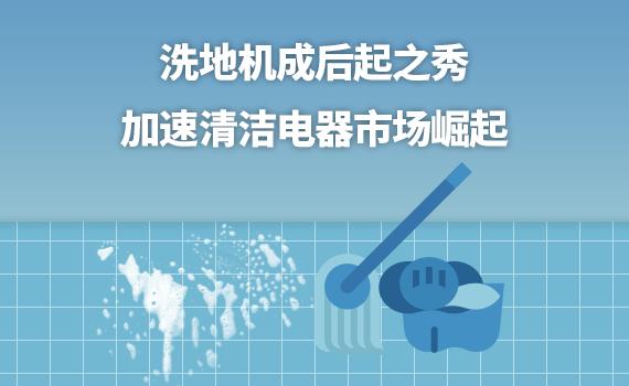 洗地机成后起之秀 加速清洁电器市场崛起