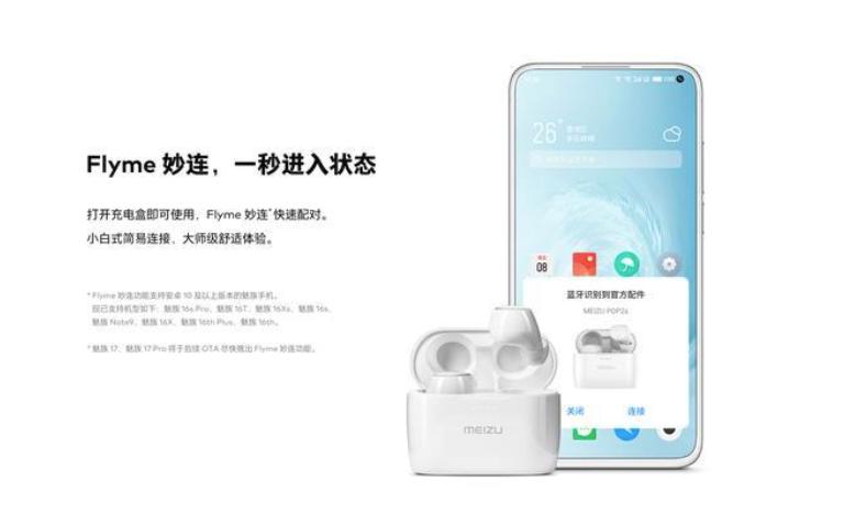 魅族POP2s真无线耳机评测:搭配iPhone 12明智之选