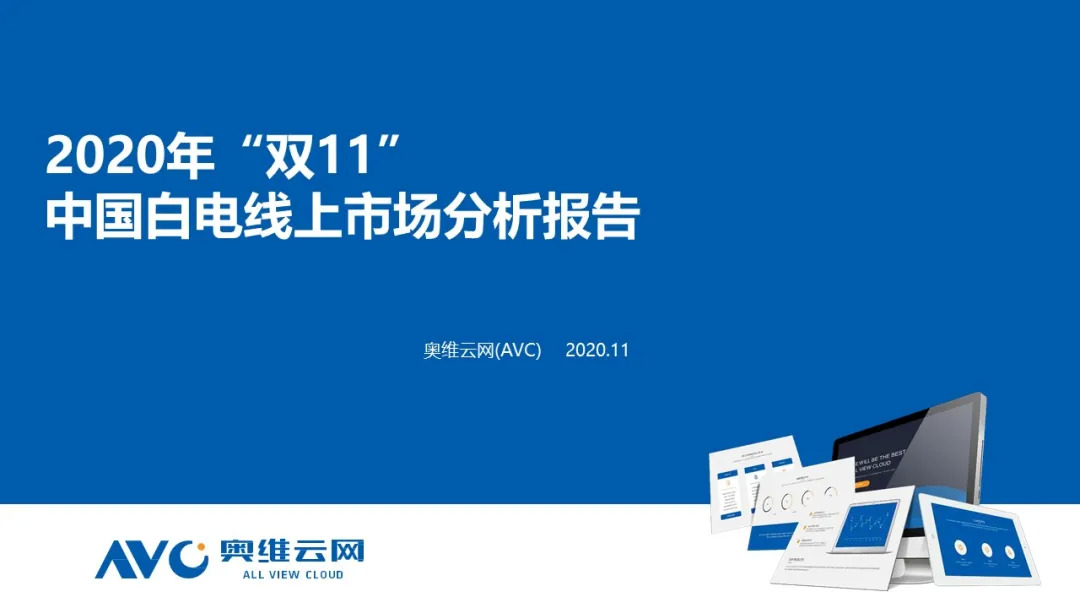 """奥维云网:2020年中国白电市场""""双11""""报告"""