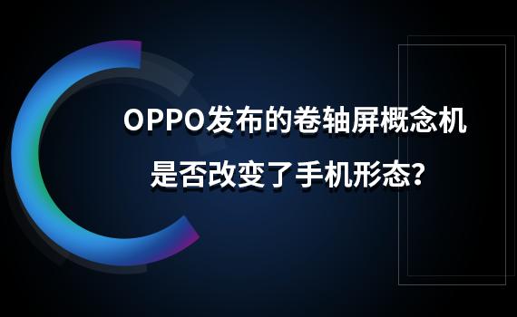 OPPO发布的卷轴屏概念机 是否改变了手机形态?