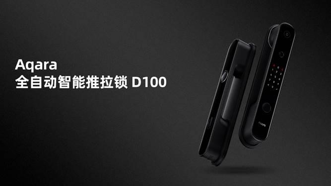 Aqara全自动智能推拉锁D100发布