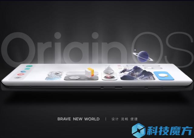 vivo发布OriginOS 不止于更快和更美