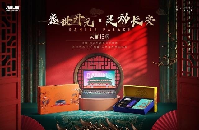 当国潮文化遇见现代科技 华硕灵耀13s大明宫限定版上市