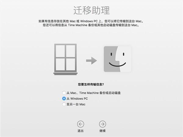 苹果发布神器:Windows资料一键导入Mac