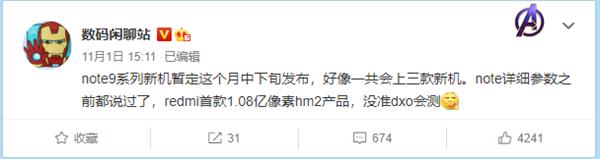 Redmi新款机型曝光:支持1亿像素,售价或为千元