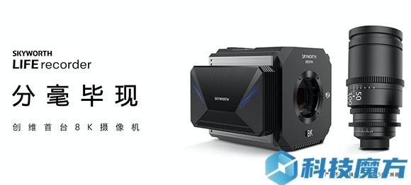 创维8K摄像机LIFErecorder正式上市