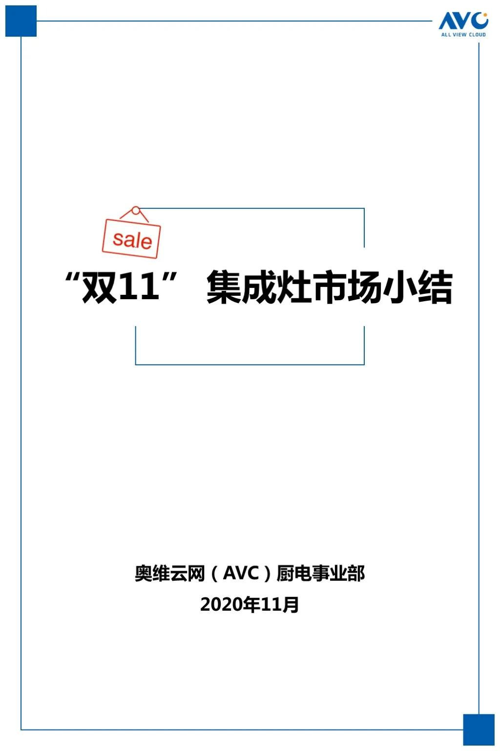 """奥维云网:2020 年""""双11""""促销期集成灶市场总结"""