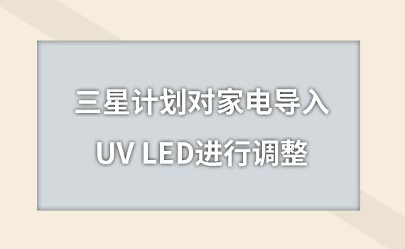 三星计划对家电导入UV LED进行调整
