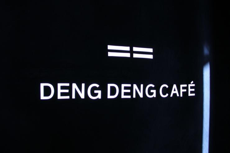如影智能与等等合作,在京落地首家机器人咖啡馆