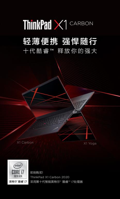 高配置轻薄笔记本推荐 ThinkPad X1 Carbon时刻高能