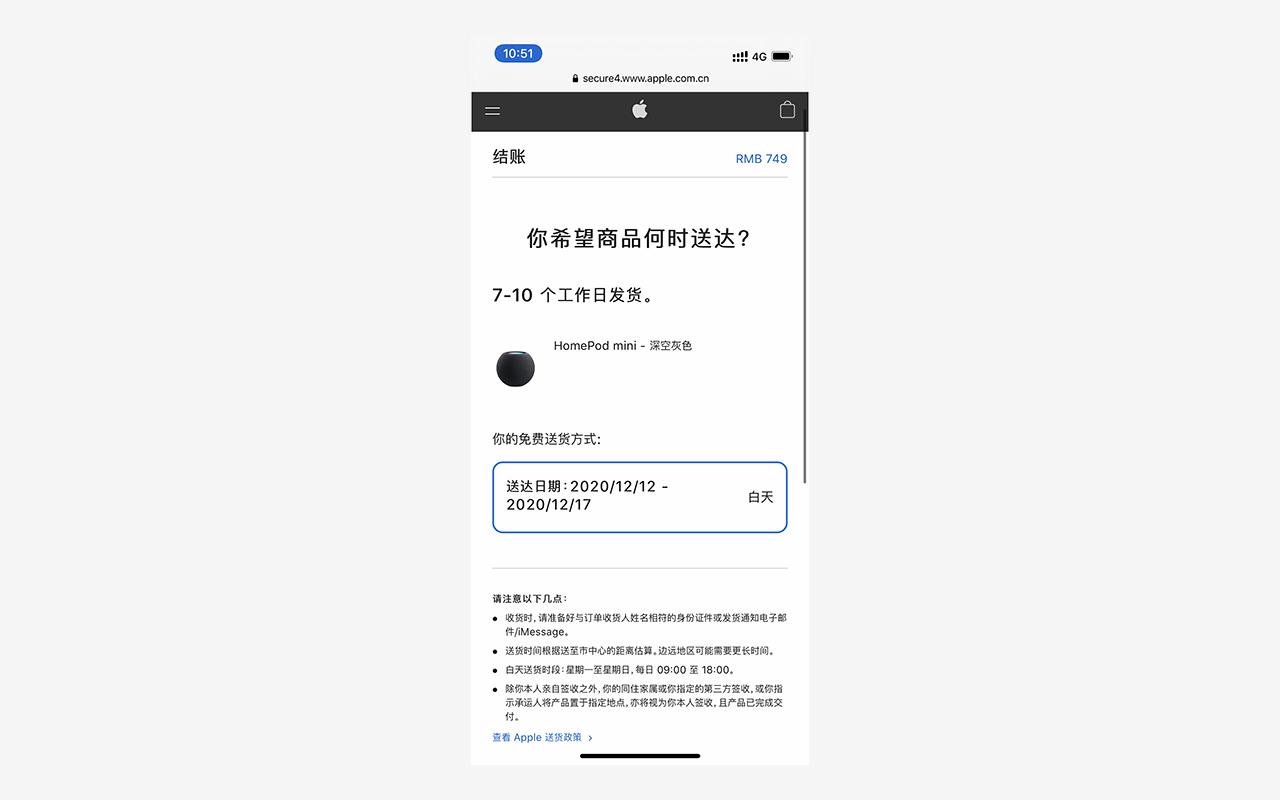 苹果 HomePod mini 中国大陆正式发售