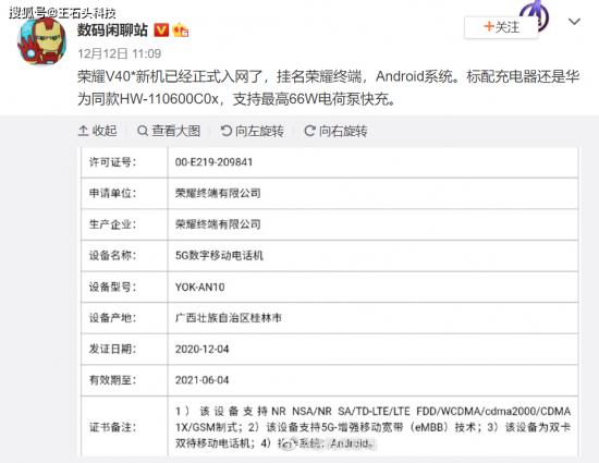 """华为荣耀新机曝光,国产手机""""一哥""""之争将开启?"""