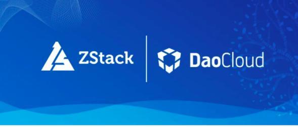 信创动态  ZStack信创云平台遇见DaoCloud弹性应用云平台