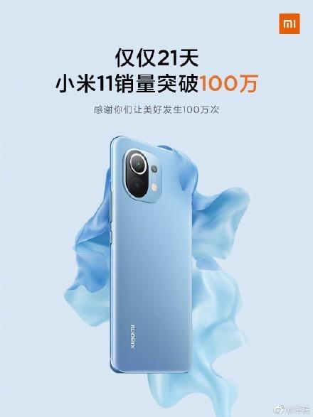 官宣:小米11手机21天销量突破100万