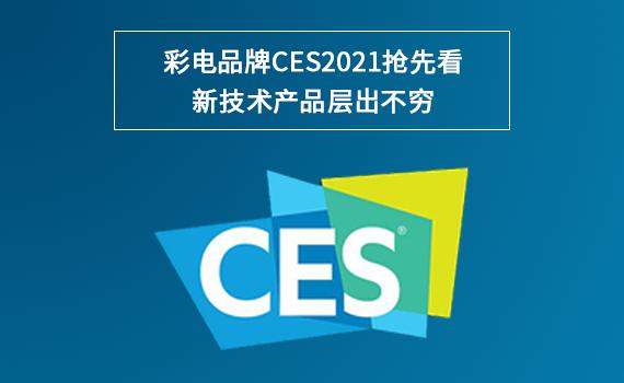 彩电品牌CES2021抢先看,新技术产品层出不穷