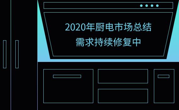 2020年厨电市场总结:需求持续修复中