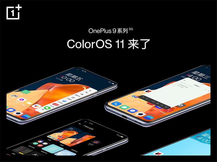 一加 9系列官宣搭载ColorOS,氢OS持续维护更新