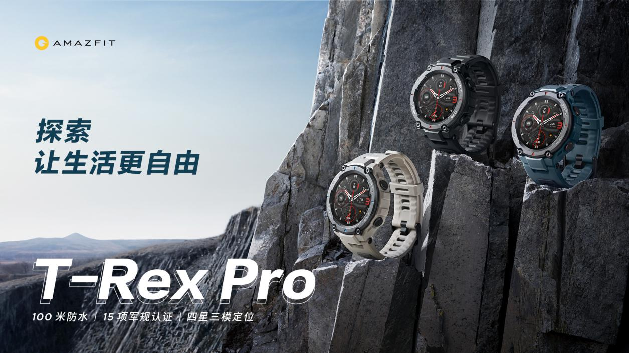 性能全面升级,军规标准,全能户外旗舰 Amazfit T-Rex Pro 发布