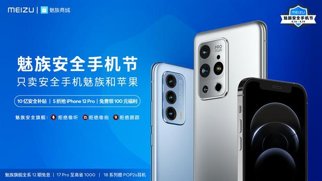 魅族开启安全手机节 只卖安全手机魅族18与iPhone 12 Pro