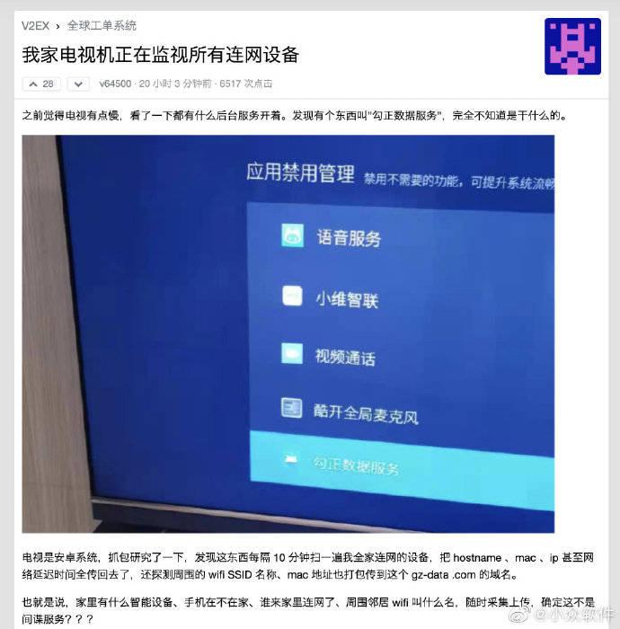 注意隐私安全 智能电视可能正在监视你