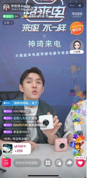 喵喵机P1登陆李佳琦直播间 5分钟售罄7千台