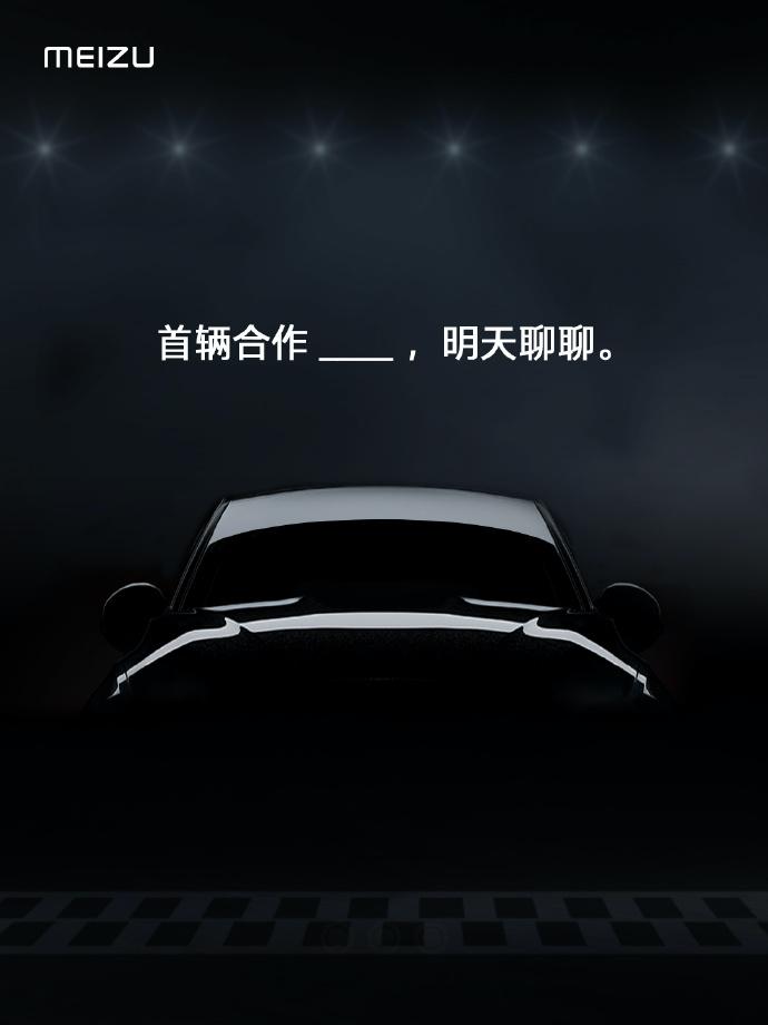 继小米、OPPO之后 魅族也宣布涉足汽车领域