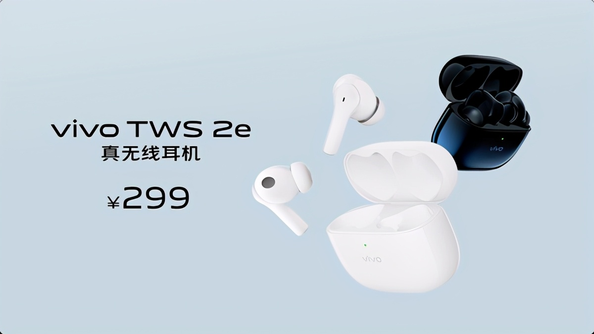 搭载12.2mm动圈单元 vivo TWS 2e售价仅299