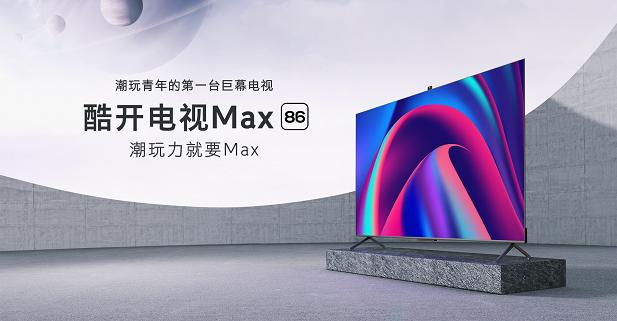 金属全面屏巨幕 酷开电视Max86发布