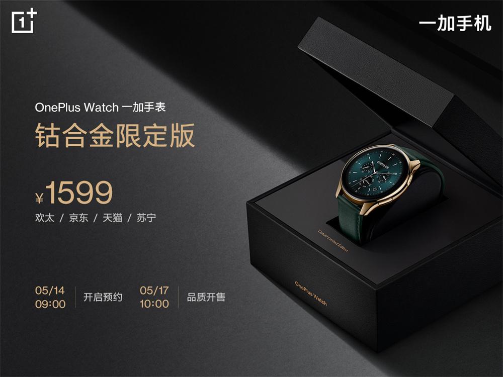 OnePlus Watch钴合金限定版5月17日10点品质开售 售价1599元