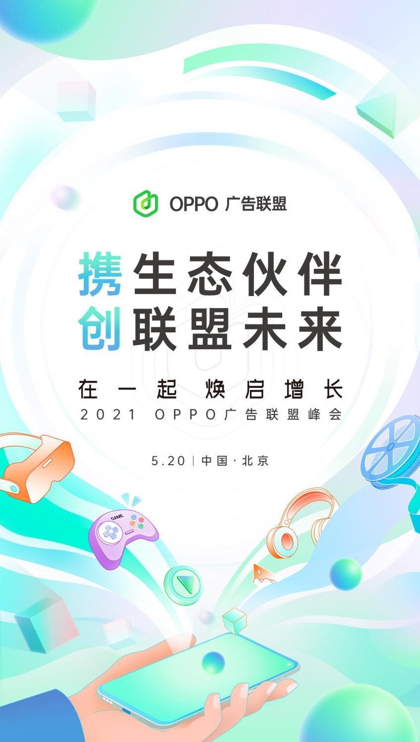 """""""在一起  焕启增长""""丨2021 OPPO广告联盟峰会将于5月20日举办"""
