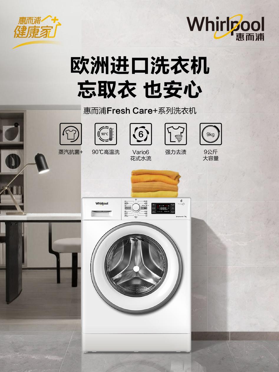 惠而浦Fresh Care+洗衣机正式上市