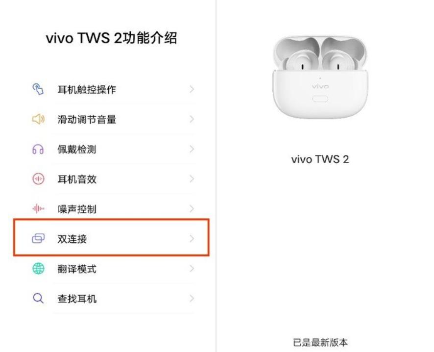 vivo TWS 2真无线降噪耳机体验:温润外形下,将好音质进行到底