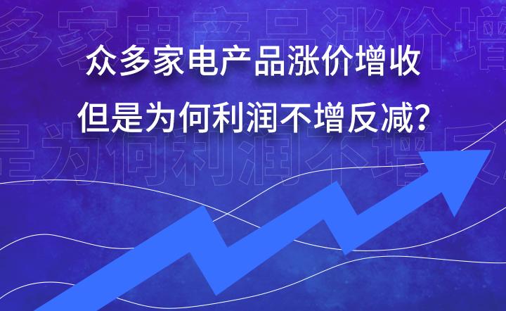 傲世皇朝专用注册通道 众多家电产品涨价增收 但为何利润不增反减?