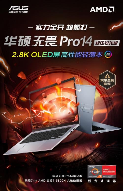 锐龙5000+90Hz OLED 无畏Pro14成OLED笔电标杆