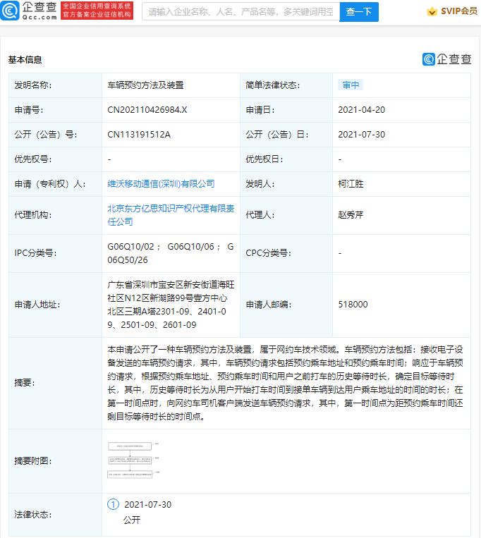 vivo公开车辆预约专利,属网约车技术领域