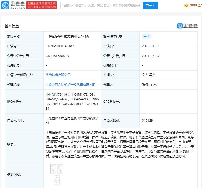 华为公开自动报警相关专利,可在紧急情况下快速发起紧急呼叫