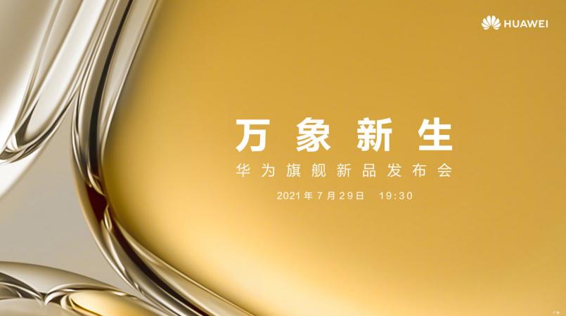 华为旗舰新品发布会官宣7月29日 有手机、智慧屏和手表