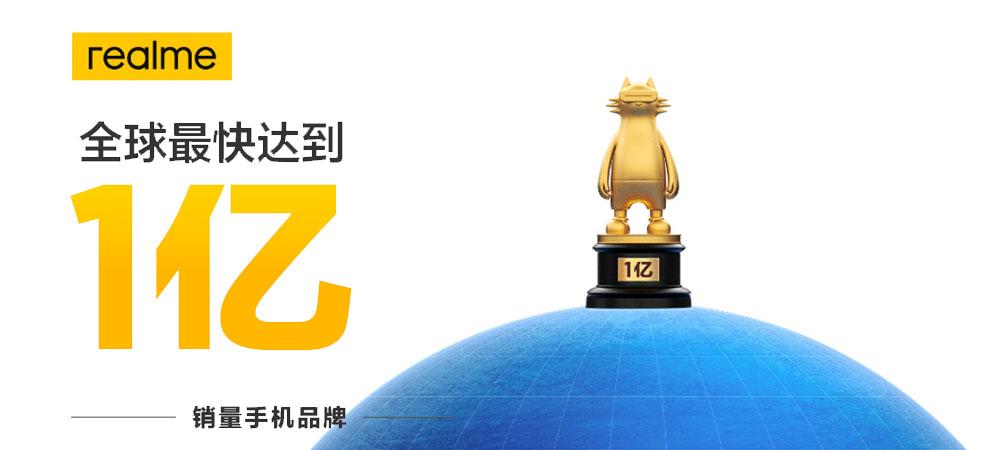 realme 全球最快销量突破1亿台 中国市场上半年增速第一