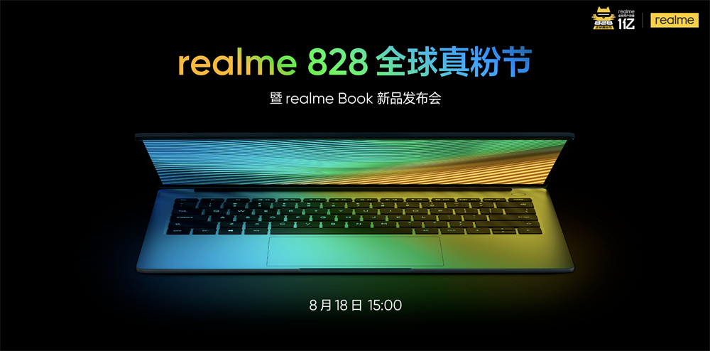 加码AIoT新赛道  realme全球真粉节暨笔记本电脑新品发布会8月18日举行
